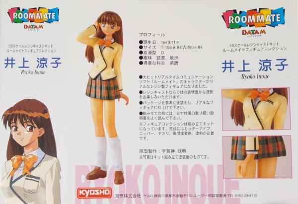 Ryoko Inoue garage kit